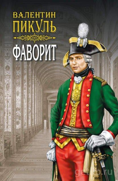 Книга Валентин Пикуль - Фаворит. Книга первая. Его императрица. Том 1
