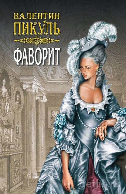 Книга Валентин Пикуль - Фаворит. Книга первая. Его императрица. Том 2