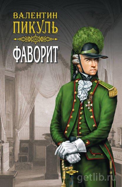 Книга Валентин Пикуль - Фаворит. Книга вторая. Его Таврида. Том 4