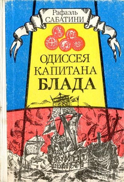 Книга Рафаэль Сабатини - Одиссея капитана Блада