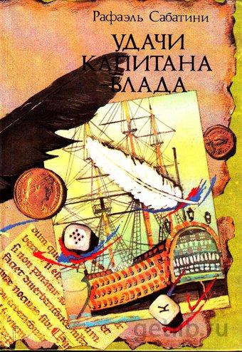 Книга Рафаэль Сабатини - Удачи капитана Блада