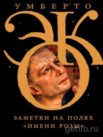 Книга Умберто Эко - Заметки на полях «Имени розы»