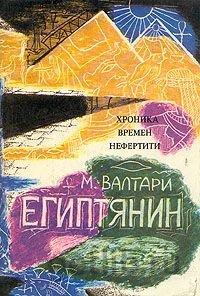 Книга Мика Валтари - Синухе-египтянин