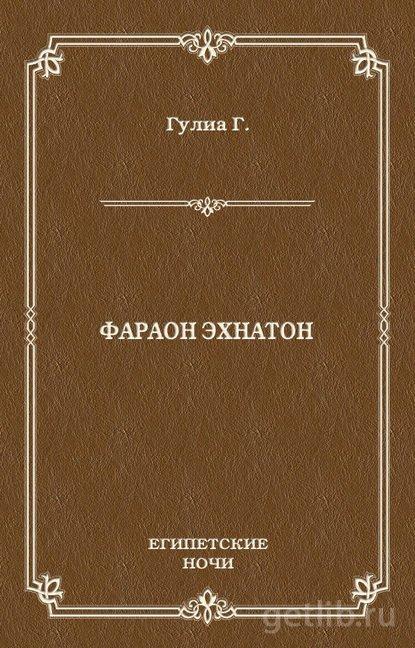 Книга Георгий Дмитриевич Гулиа - Фараон Эхнатон