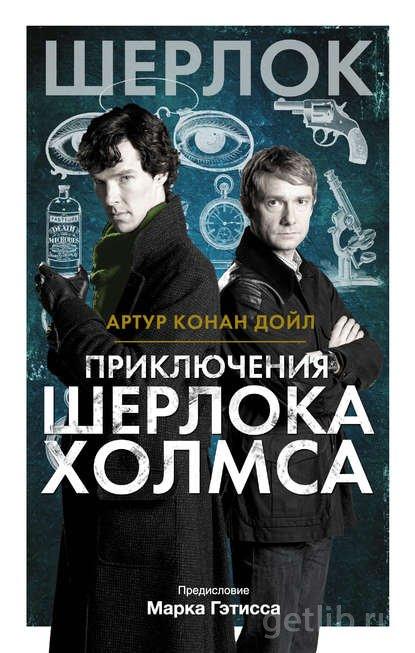 Книга Артур Конан Дойл - Приключения Шерлока Холмса