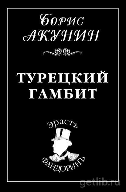 Книга Борис Акунин - Турецкий гамбит