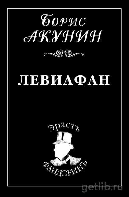 Книга Борис Акунин - Левиафан