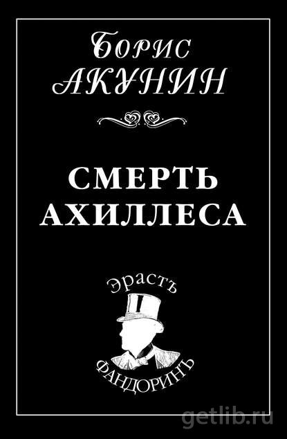 Книга Борис Акунин - Смерть Ахиллеса