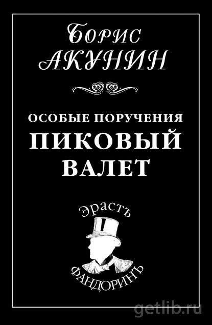 Книга Борис Акунин - Особые поручения: Пиковый валет