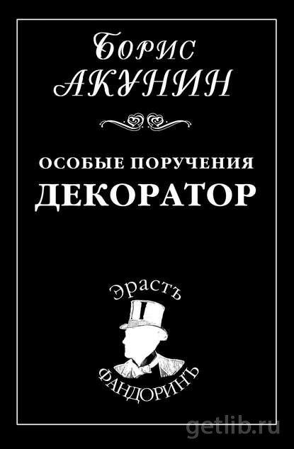 Книга Борис Акунин - Особые поручения: Декоратор