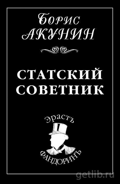 Книга Борис Акунин - Статский советник