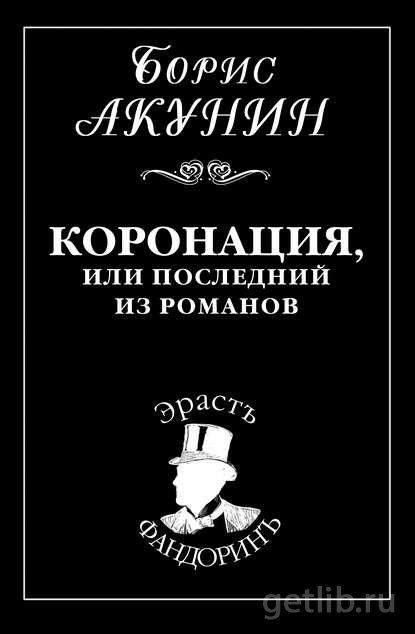 Книга Борис Акунин - Коронация, или Последний из романов