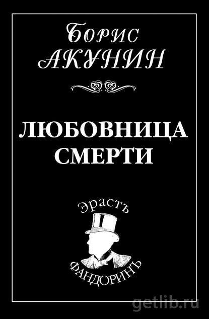 Книга Борис Акунин - Любовница смерти
