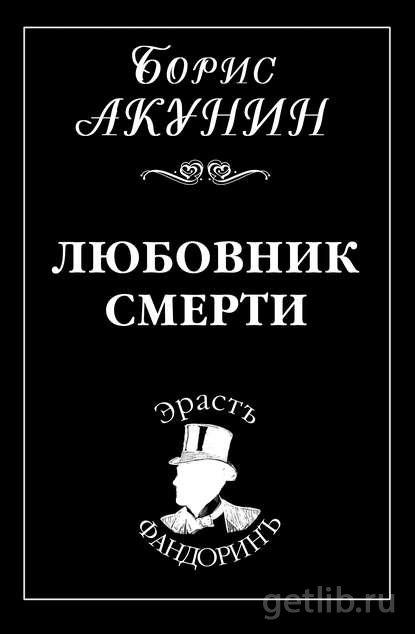 Книга Борис Акунин - Любовник смерти