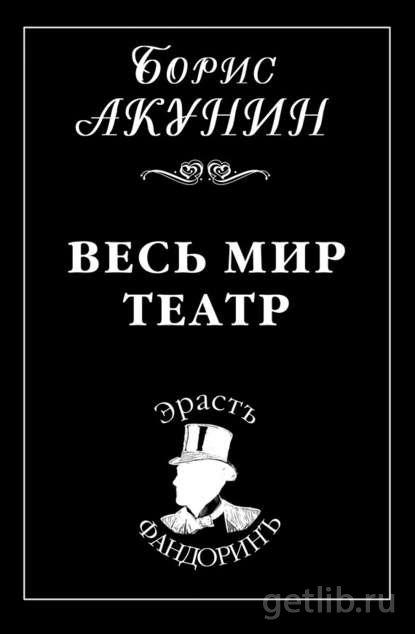 Книга Борис Акунин - Весь мир театр
