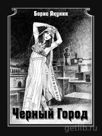 Книга Борис Акунин - Чёрный город