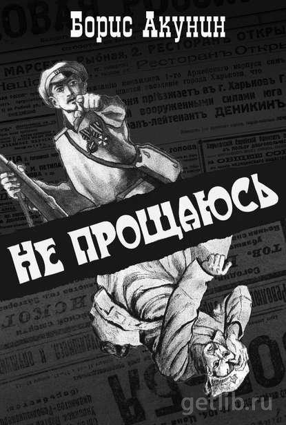 Книга Борис Акунин - Не прощаюсь