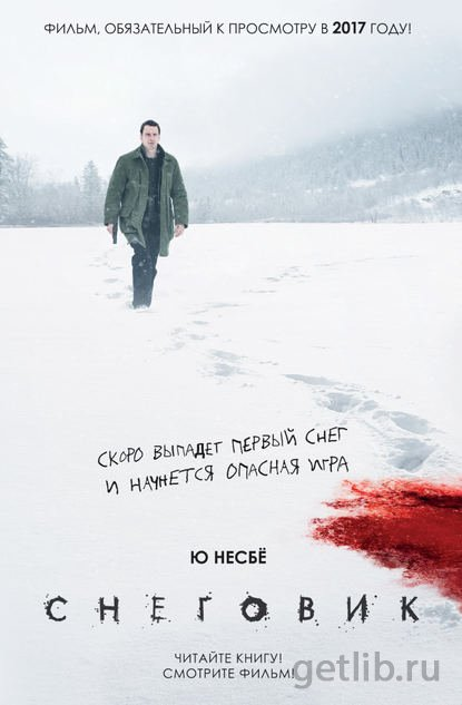 Книга Ю Несбё - Снеговик
