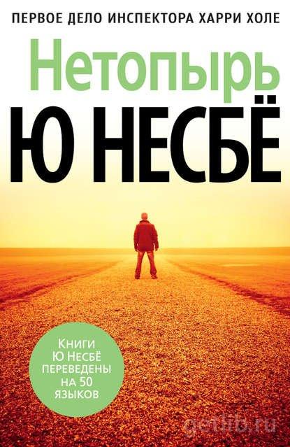 Книга Ю Несбё - Нетопырь
