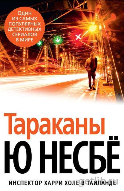 Книга Ю Несбё - Тараканы