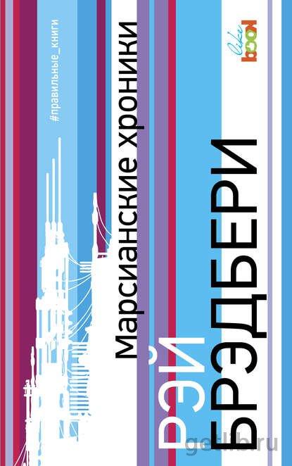 Книга Рэй Брэдбери - Марсианские хроники