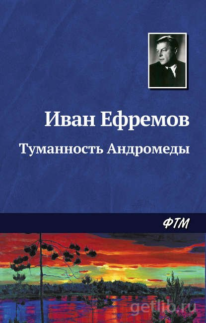 Книга Иван Ефремов - Туманность Андромеды
