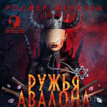 Книга Роджер Желязны - Ружья Авалона