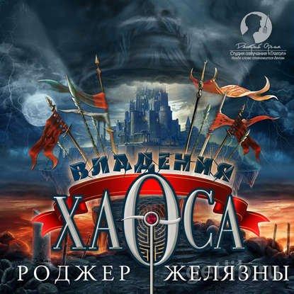 Книга Роджер Желязн - Двор Хаоса