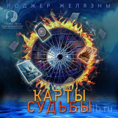 Книга Роджер Желязны - Козыри Рока
