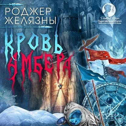 Книга Роджер Желязны - Кровь Амбера