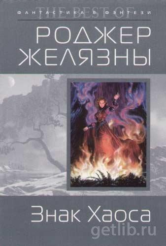 Книга Роджер Желязны - Знак Хаоса