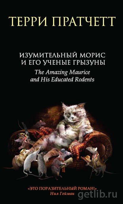 Книга Терри Пратчетт - Изумительный Морис и его ученые грызуны