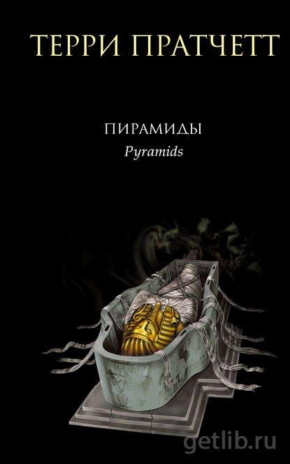 Терри Пратчетт - Пирамиды