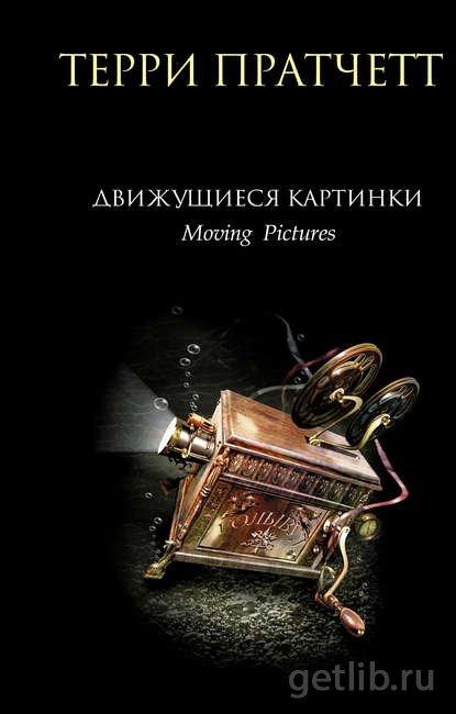 Книга Терри Пратчетт - Движущиеся картинки