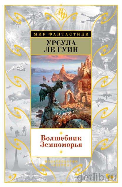 Книга Урсула Ле Гуин - Волшебник Земноморья (сборник)