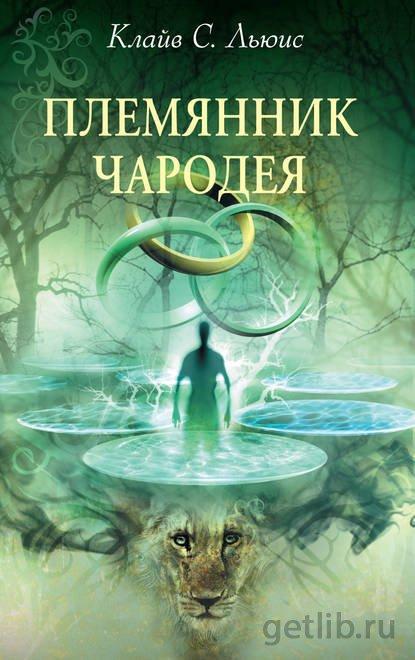 Книга Клайв Стейплз Льюис - Племянник чародея