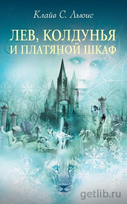 Книга Клайв Стейплз Льюис - Лев, Колдунья и платяной шкаф