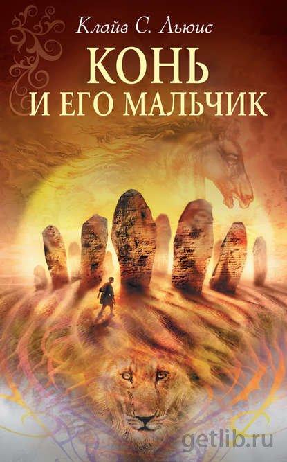 Книга Клайв Стейплз Льюис - Конь и его мальчик