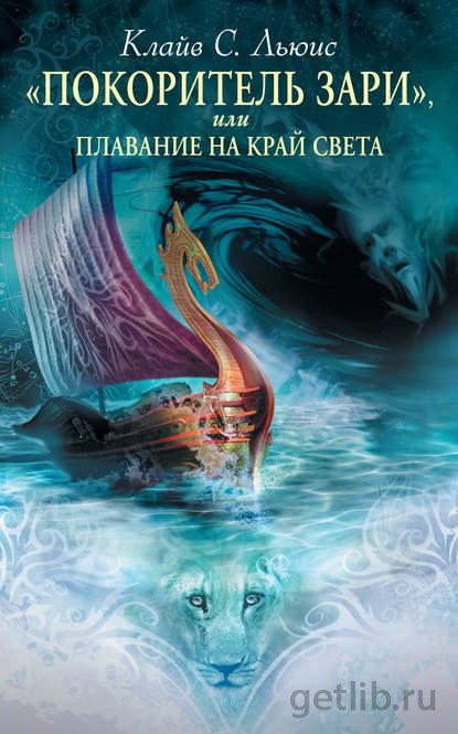 Книга Клайв Стейплз Льюис - «Покоритель Зари», или плавание на край света