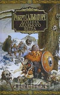 Книга Роберт Сальваторе - Серебряные стрелы