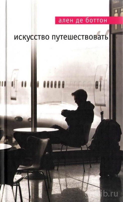 Книга Ален де Боттон - Искусство путешествовать