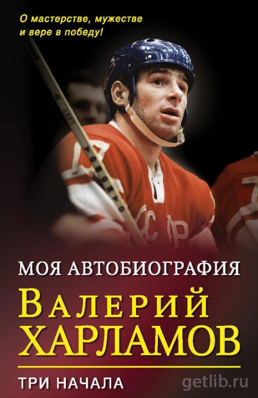 Книга Валерий Борисович Харламов - Моя автобиография. Три начала