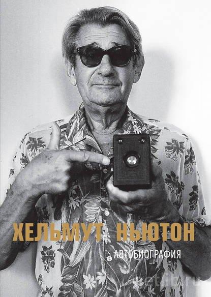 Книга Хельмут Ньютон - Хельмут Ньютон. Автобиография
