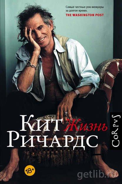 Книга Кит Ричардс - Жизнь