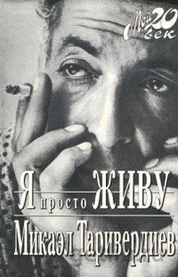Книга Микаэл Таривердиев - Я просто живу