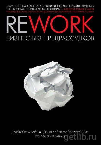 Книга Дэвид Хенссон, Джейсон Фрайд - Rework: бизнес без предрассудков