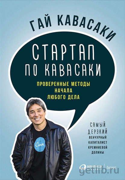 Книга Гай Кавасаки - Стартап по Кавасаки: Проверенные методы начала любого дела