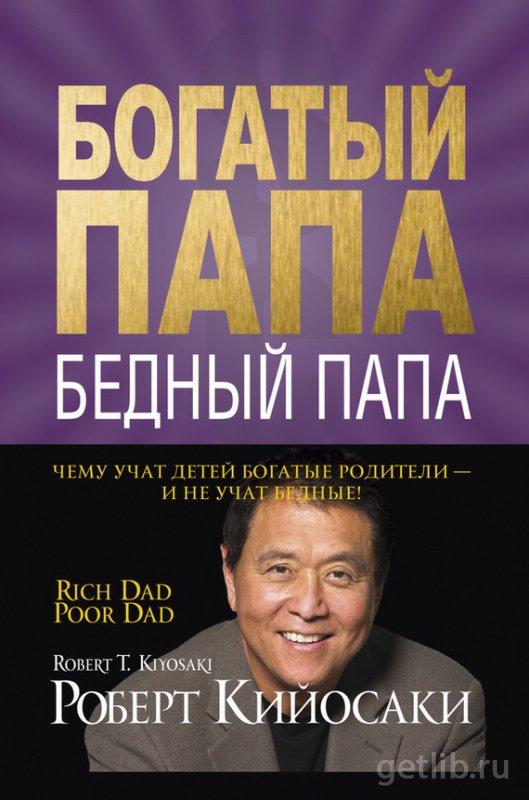 Книга Роберт Кийосаки - Богатый папа, бедный папа
