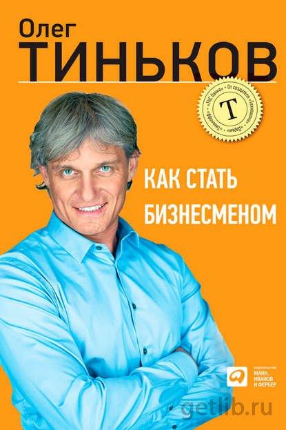 Книга Олег Тиньков - Как стать бизнесменом