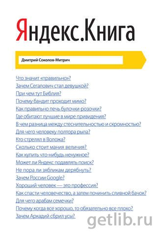 Книга Дмитрий Соколов-Митрич - Яндекс.Книга